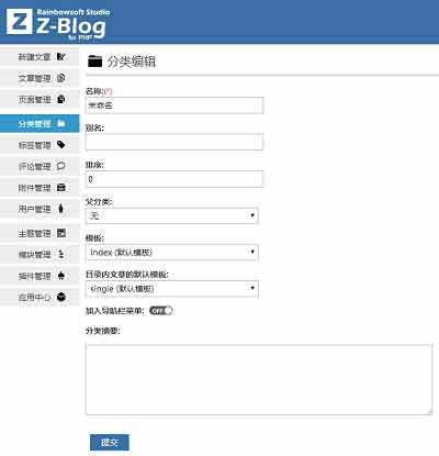 zblog模板文件