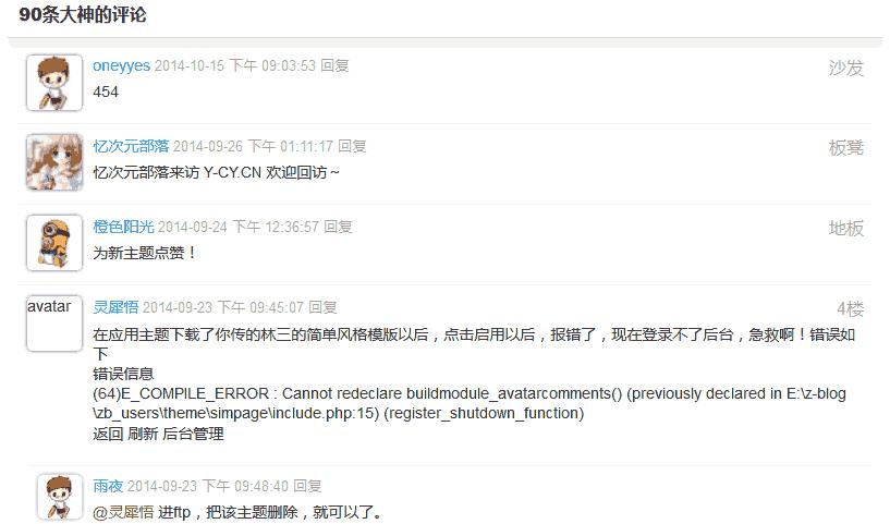 火狐截图_2014-10-19T14-11-02.png